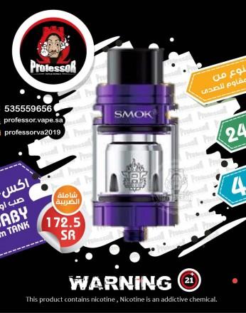 Smok TFV8 Baby Beast Brother Sub-ohm Tank Purple
