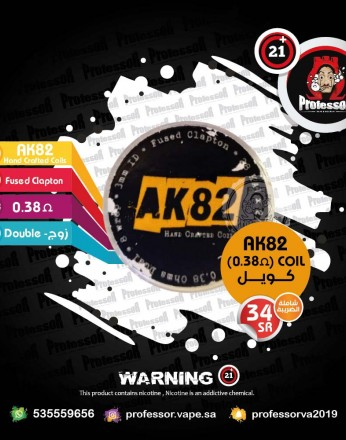 AK82 Fused Clapton Coils 0.38