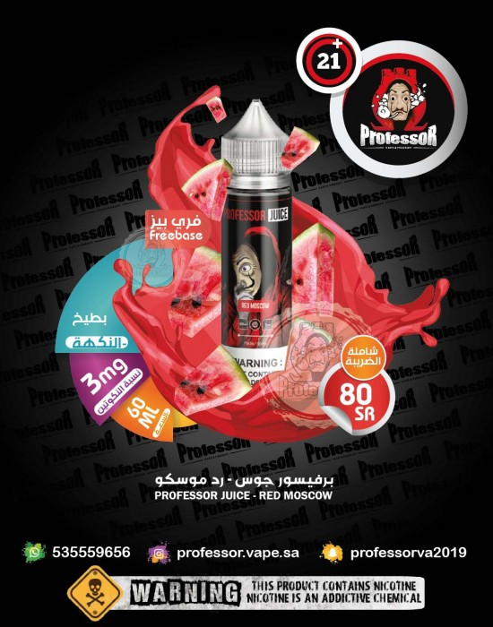Professor Juice - Red Moscow 60ml 3mg