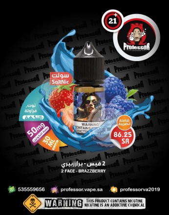 2Face Drazzberry 30ml 50mg